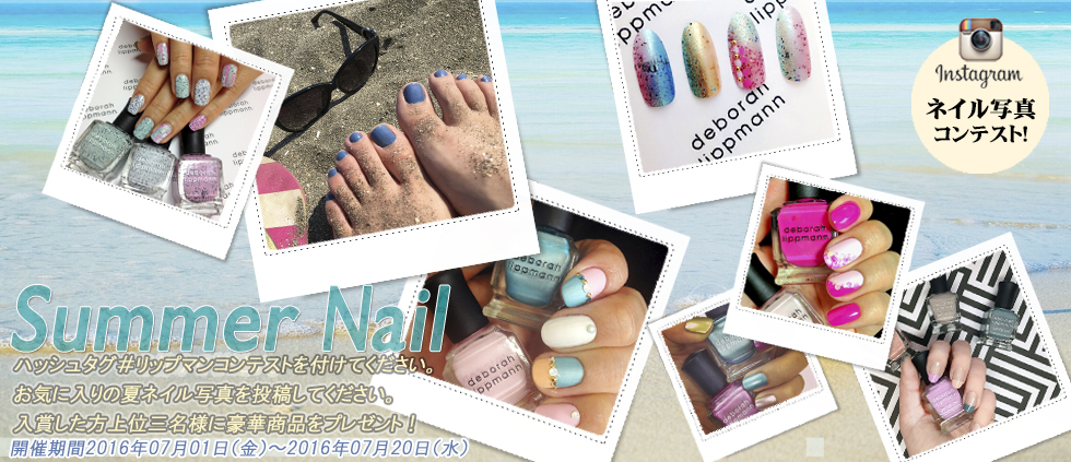 summernail-collection