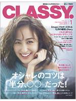 CLASSY. 2019年1月号